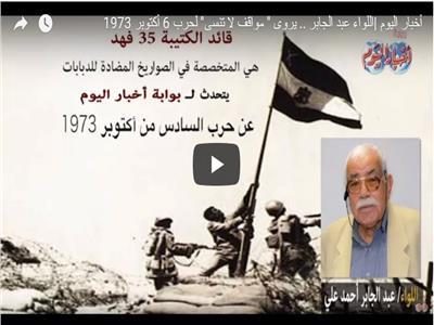 نعيد نشر الحوار الأخير لـ «صائد الدبابات» مع «بوابة أخبار اليوم» قبل وفاته