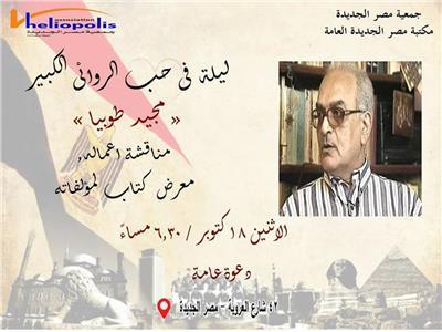 ليلة فى حب طوبيا أمسية أدبية فى مكتبة مصر الجديدة غداً