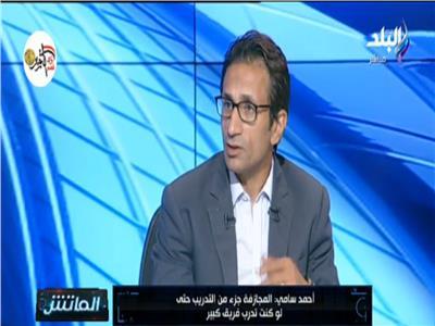 فيديو| أحمد سامي: قرار مشاركة الأهلي بالبطولة العربية خاطئ.. والمباريات المؤجلة عبء عليه