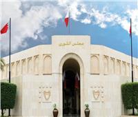 مجلس الشورى البحريني يوافق على قانون ضريبة القيمة المضافة