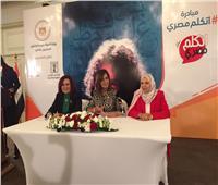 وزيرة الهجرة: «التنمر» يطال أبناء المصريين بالخارج بسبب اللغة