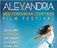 «أنا بالنهار» أفضل فيلم بـ«الإسكندرية السينمائي».. وكرواتي يحصد جائزة التمثيل