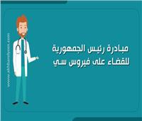 فيديوجراف | مبادرة رئيس الجمهورية للقضاء على فيروس «سي»