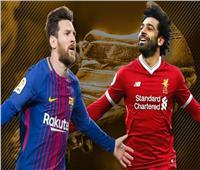 «صلاح» و«ميسي» يشعلان المنافسة على «الكرة الذهبية»