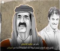 شاهد| التاريخ الأسود لتحالف إخوان اليمن مع النظام القطرى لتخريب البلد السعيد