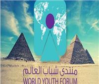 طلبة جامعة جنوب الوادي يتوافدون على التسجيل في منتدى شباب العالم