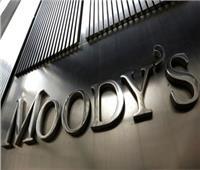 «موديز» ترفع النظرة المستقبلية للقطاع المصرفي المصري لـ«إيجابية»