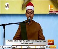 فيديو| بدء فعاليات الندوة التثقيفية للقوات المسلحة بتلاوة «القرآن الكريم»