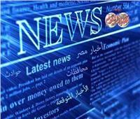 الأخبار المتوقعة ليوم الجمعة 12 أكتوبر