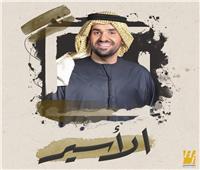 «حسين الجسمي» يطرح أغنية «الأسير»