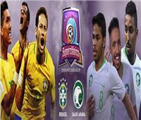 اليوم..السعودية تواجه البرازيل في «السوبر كلاسيكو»