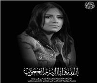 شاهد| آخر ظهور للفنانة الراحلة «غنوة» شقيقة أنغام