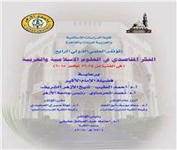 25 نوفمبر.. مؤتمر «الفكر المقاصدي في العلوم الإسلامية والعربية»