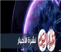 فيديو شاهد أبرز أحداث «الجمعة» في نشرة «بوابة أخبار اليوم»
