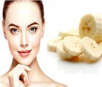 لجمالك| ماسك الموز للتخلص من البشرة الجافة