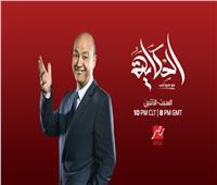 أحمد شيبه ضيف برنامج «الحكاية.. مع عمرو أديب».. الليلة