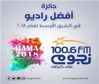 «نجوم إف إم» أفضل إذاعة في الشرق الأوسط