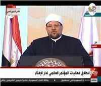 فيديو| وزير الأوقاف: تجديد الفتوى أمر حتمي مع الحفاظ على الثوابت الدينية