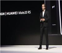 صور| هواوي تكشف عن هاتف «Mate 20 RS» بتصميم بورشيه