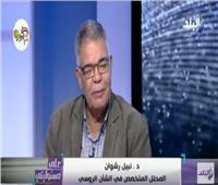 بالفيديو| متخصص في الشأن الروسي: مصر مفتاح المنطقة العربية