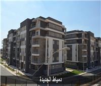 """الإسكان: 23 أكتوبر الجاري بدء تسليم وحدات مشروع """"دار مصر"""" بدمياط الجديدة"""