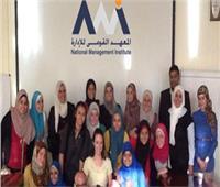المعهد القومي للإدارة يختتم برنامج إدارة الموارد البشرية وتكافؤ الفرص