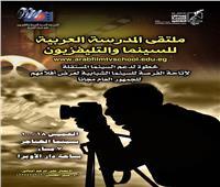 عرض 4 أفلام بملتقى المدرسة العربية للسينما والتليفزيون