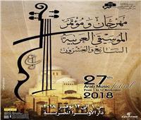مؤتمر صحفى لمهرجان الموسيقى العربية الـ السابع والعشرين بالأوبرا