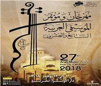 إعلان تفاصيل الدورة الـ٢٧ لمهرجان ومؤتمر الموسيقى العربية.. الاثنين