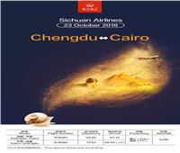 «سيتشوان» أول شركة صينية تنظم رحلات جوية مباشرة إلى القاهرة