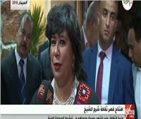 فيديو| وزيرة الثقافة: قصر ثقافة شرم الشيخ يساهم في تنشيط السياحة