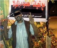 ضبط «دراكولا» بـ18 لفافة هيروين في أبو صوير