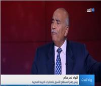 فيديو| اللواء نصر سالم:مصر الدولة الوحيدةالتي يثق فيها الليبيون