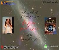 توقيع كتاب عوالم الإنسان المجهولة في مكتبة مصر الجديدة..غدًا