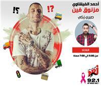 أحمد الفيشاوي يتحدث عن «عيار ناري» في «مزنوق فين»