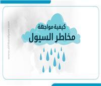 إنفوجراف| تعرف على كيفية مواجهة مخاطر السيول