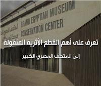 فيديوجراف| تعرف على أهم القطع الأثرية المنقولة إلى المتحف المصري الكبير