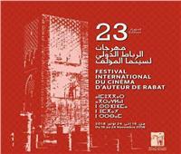 «يوم الدين» يمثل مصر بمهرجان الرباط لسينما المؤلف في دورته الـ23