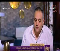 «حفظي» يكشفعدد الأفلام المشاركة في مهرجان القاهرة السينمائي