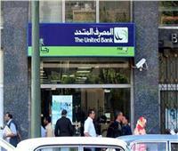 المصرف المتحد: رفع رأسمال البنك لـ3 مليار جنيه