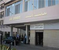 محافظ الأقصر يلتقي وفدًا من وزارة التخطيط والإصلاح الإداري