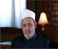 الإمام الأكبر يشكر اللجنة المنظمة لندوة «الإسلام والغرب»