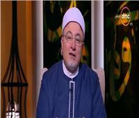 خالد الجندي: من يفهم قول الله «فعال لما يريد» لن يصيبه مرض نفسي