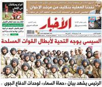 أخبار «الخميس» السيسي يوجه التحية لأبطال القوات المسلحة
