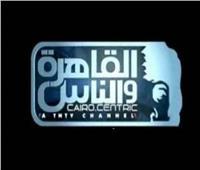 «الأعلى للإعلام» يبحث المخالفة المهنية للقاهرة والنَّاس وتطاول «القمني» على القرآن الكريم