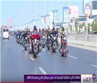 فيديو| 600 دراجة نارية تشارك في احتفاليةللتوعية بسرطان الثدي