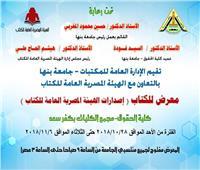 جامعة بنها تنظم معرضا للكتاب بكلية الحقوق لمدة 10 أيام