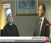 مفتي القدس: مصر تدعم القضية الفلسطينية في كافة المحافل الدولية