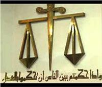 ننشر قرارات المحاكم خلال الأسبوع.. وأبرزها «الإعدام لقاتل والده»