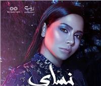 شيرين عبد الوهاب تطلق«نساي»بشكل جديد على «يوتيوب»
